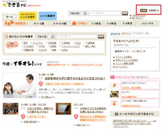 2000件画像_できるナビ.png