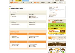 使い方ガイド.png