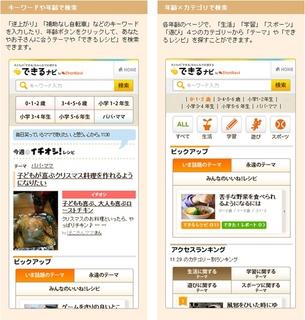 簡単検索.JPG