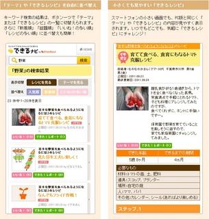 見やすいレシピ.JPG